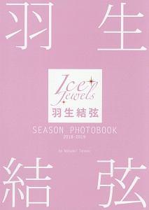 羽生結弦 SEASON PHOTOBOOK 2018-2019