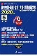 都立白鴎・両国・富士・大泉・武蔵高等学校 高校別入試過去問題シリーズA79