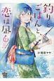 釣りとごはんと、恋は凪 (2)