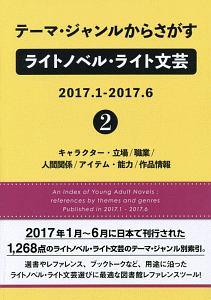 テーマ・ジャンルからさがすライトノベル・ライト文芸 2017.1-2017.6