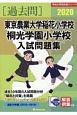 東京農業大学稲花小学校・桐光学園小学校入試問題集 有名小学校合格シリーズ 2020