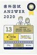 歯科国試ANSWER 口腔外科学3/高齢者歯科/摂食・嚥下/歯科放射線学/歯科麻酔学 2020 (13)