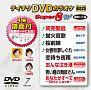 テイチクDVDカラオケ スーパー8 W Vol.7