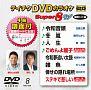 テイチクDVDカラオケ スーパー8 W Vol.8