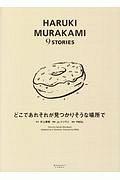どこであれそれが見つかりそうな場所で HARUKI MURAKAMI 9 STORIES