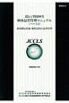 遺伝子関連検査 検体品質管理マニュアル 新規測定技術・解析試料の品質管理 (2)