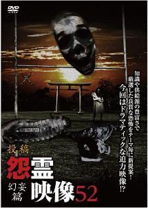 三島祐『投稿 怨霊映像52 幻妄篇』