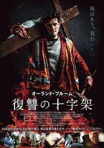 オーランド・ブルーム『復讐の十字架』