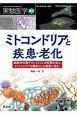 実験医学増刊 37-12 ミトコンドリアと疾患・老化 細胞内代謝プラントとしての役割を知り、ミトコンドリ