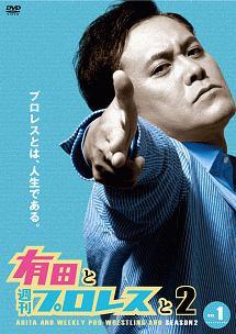 有田と週刊プロレスと シーズン2 Vol.1