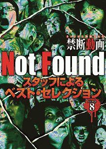 宮崎大祐『Not Found ネットから削除された禁断動画 スタッフによるベスト・セレクション パート8』