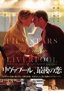 フランシス・バーバー『リヴァプール 、最後の恋』