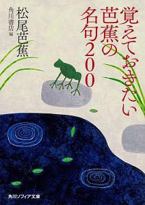 松尾芭蕉『覚えておきたい芭蕉の名句200』