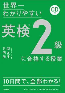 竹内健『世界一わかりやすい 英検2級に合格する授業 CD付』