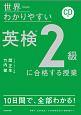 世界一わかりやすい 英検2級に合格する授業 CD付