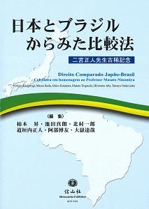 日本とブラジルからみた比較法 二宮正人先生古稀記念