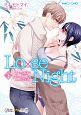 Lo×se Night~負け女子と美しき野獣のふしだらな夜(下)