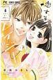 恋するレイジー (6)