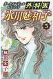 ダーク・エンジェル レジェンド 外科医 氷川魅和子 (5)