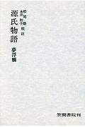源氏物語 夢浮橋 分巻