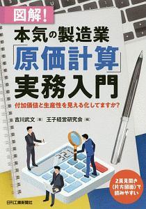 王子経営研究会『図解!本気の製造業「原価計算」実務入門』