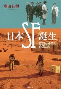 『日本SF誕生』豊田有恒