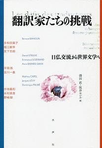翻訳家たちの挑戦 日仏交流から世界文学へ