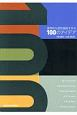 理想的な研究施設を作る100のアイデア 100 BEST LAB IDEAS