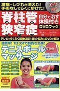 脊柱管狭窄症 自分で治す体操付き DVDブック