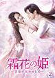 霜花の姫〜香蜜が咲かせし愛〜 DVD-BOX2