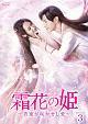 霜花の姫〜香蜜が咲かせし愛〜 DVD-BOX3