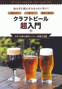 クラフトビール超入門+日本と世界の美味しいビール図鑑110