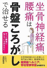 長岡隆志『坐骨神経痛、腰痛は骨盤ころがしで治せる』
