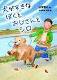犬がすきなぼくとおじさんとシロ