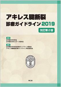 アキレス腱断裂診療ガイドライン<改訂第2版> 2019