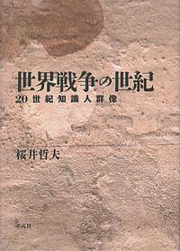 桜井哲夫『世界戦争の世紀』