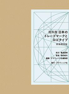 資料集 日本のトレードマークとロゴタイプ<新装復刻版>
