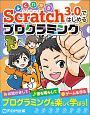 Scratch 3.0ではじめるプログラミング よくわかる