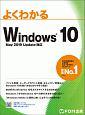 よくわかる Windows 10 May 2019 Update 対応