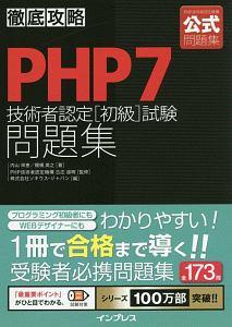 徹底攻略PHP7技術者認定[初級]試験問題集
