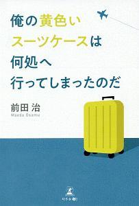 俺の黄色いスーツケースは何処へ行ってしまったのだ