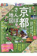 まっぷる 超詳細!京都さんぽ地図 2020
