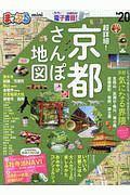 まっぷるmini 超詳細!京都さんぽ地図 2020