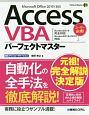 Access VBA パーフェクトマスター Acces2019 完全対応/Access2016