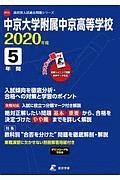 中京大学附属中京高等学校 2020 高校別入試過去問題シリーズF11