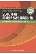 日本麻酔科学会・周術期管理チーム委員会『周術期管理チーム認定試験問題解説集 2018』