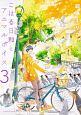 こはる日和とアニマルボイス (3)