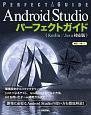 Android Studio パーフェクトガイド<Kotlin/Java対応版>