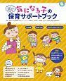 気になる子の保育サポートブック 「背景」から考える