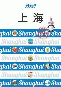 ララチッタ 上海